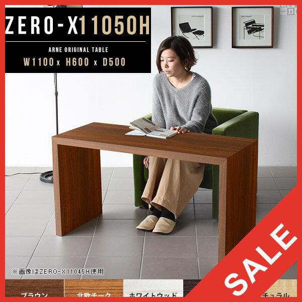 本棚 ディスプレイラック ラック テーブル 作業台 物置台 デスク リビングテーブル 机 デスク 北欧 この字 コの字型 コの字ラック ブラウン ナチュラル ホワイトウッド 白 インテリア 幅110cm 奥行き50cm 高さ60cm arne デザイン 日本製 Zero-X 11050H