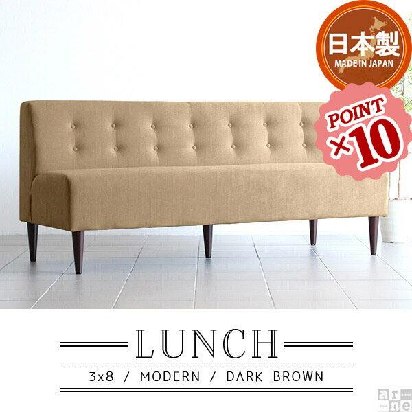 3人掛けソファ ダイニングソファ 3人掛け ソファ 肘なし Lunch3×8 カフェ チェア イス 椅子 おしゃれ 北欧 日本製 シンプル ダイニング 肘掛けなし ダイニングチェア コンパクトソファ 食卓椅子 モダン 木製 アームレス コンパクト リビング