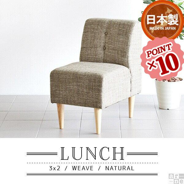 1人掛けソファ ダイニングソファ 1人掛け ソファ 肘なし Lunch3×2 カフェ チェア イス 椅子 おしゃれ 北欧 日本製 シンプル ダイニング 肘掛けなし ダイニングチェア コンパクトソファ 食卓椅子 モダン 木製 アームレス コンパクト 一人暮らし
