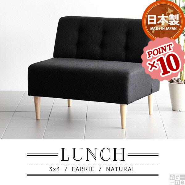 椅子 おしゃれ 北欧 1人掛けソファ ダイニングソファ Lunch3×4 1人掛け ソファ 肘なし カフェ チェア イス 日本製 シンプル ダイニング 肘掛けなし ダイニングチェア コンパクトソファ 食卓椅子 モダン 木製 アームレス コンパクト 一人暮らし