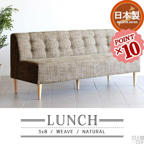 3人掛けソファ ダイニングソファ 3人掛け ソファ 肘なし Lunch3×8 カフェ チェア イス 椅子 おしゃれ 北欧 日本製 シンプル ダイニング 肘掛けなし ダイニングチェア コンパクトソファ 食卓椅子 モダン 木製 アームレス コンパクト 一人暮らし