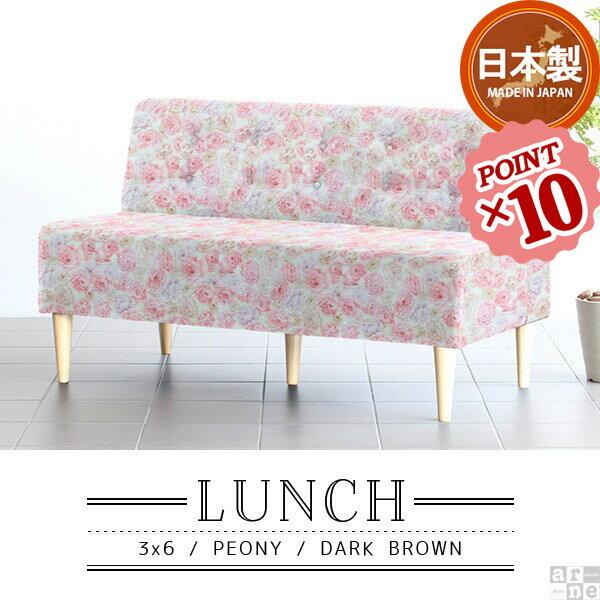 2人掛けソファ ダイニングソファ 2人掛け ソファ 肘なし Lunch3×6 カフェ チェア イス 椅子 おしゃれ 北欧 日本製 シンプル ダイニング 肘掛けなし ダイニングチェア コンパクトソファ 食卓椅子 モダン 木製 アームレス コンパクト 一人暮らし