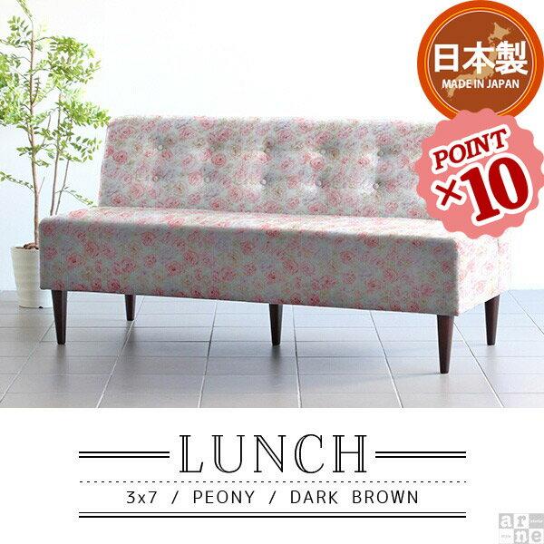 3人掛けソファ ダイニングソファ 3人掛け ソファ 肘なし Lunch3×7 カフェ チェア イス 椅子 おしゃれ 北欧 日本製 シンプル ダイニング 肘掛けなし ダイニングチェア コンパクトソファ 食卓椅子 モダン 木製 アームレス コンパクト 一人暮らし