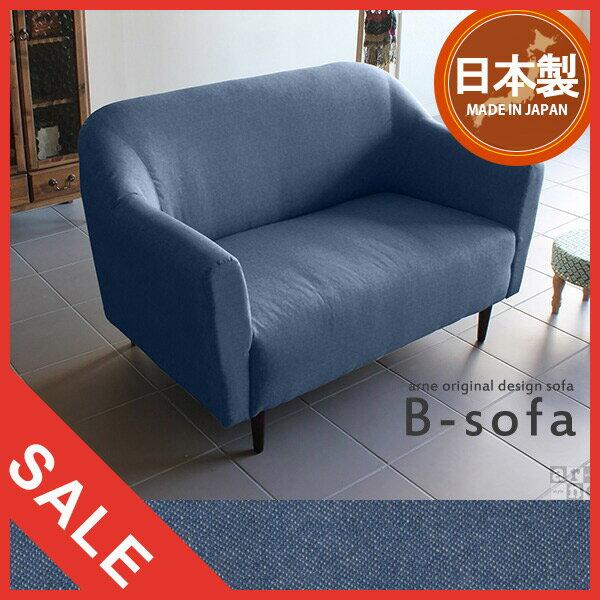 B-sofa 2P デニム