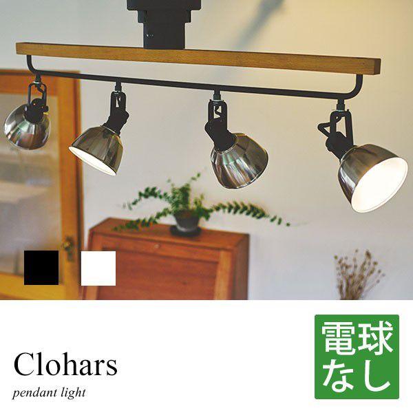 洋風シーリングライト Clohars LED対応 4灯 電球なし 送料無料 天井照明 クロアール レトロ ナチュラル カジュアル シンプル 木 リモコン シーリングランプ