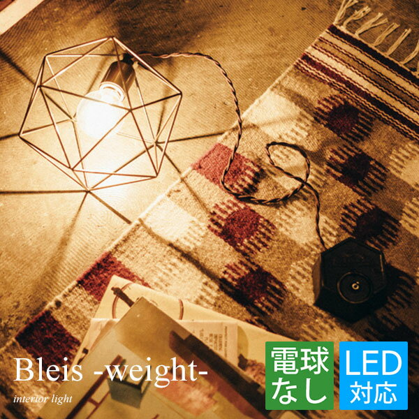 【防水】 テーブルライト フロアライト 電球なし LED対応 おしゃれ カフェ LT-1101 Bleis -weight-
