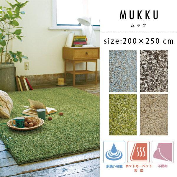 40%OFF ラグ マット ムック おしゃれ ホットカーペット対応 送料無料 絨毯 カーペット MUKKU 200×250 北欧 カフェ カジュアル シンプル 無地 シャギー パイル ギフト