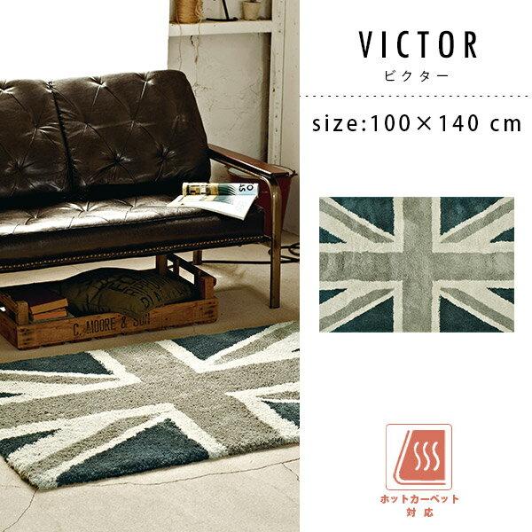 ラグ マット ビクター おしゃれ かわいい ホットカーペット対応 絨毯 カーペット VICTOR 100×140 柄 国旗 イギリス リビング カジュアル カフェ プレゼント