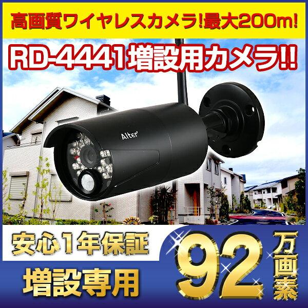 【防犯カメラ・監視カメラ・無線カメラ】RD-4441(AT-8801)専用増設カメラRD-4442(AT-8811Tx)