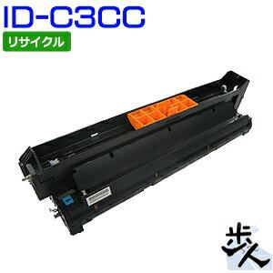 ID-C3CC リサイクルイメージドラム シアン(使用済みドラムを先に回収)
