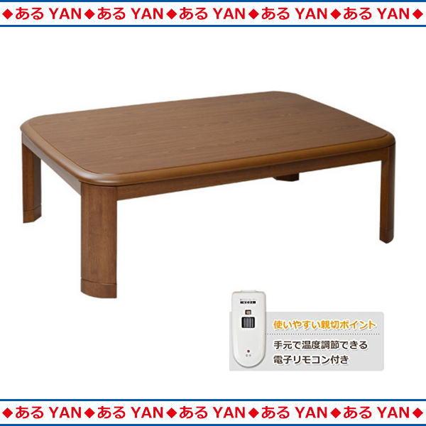 [新品][送料無料] 山善 家具調こたつ SYD-D120H ブラウン 120×80cm長方形 リモコン付き YAMAZEN
