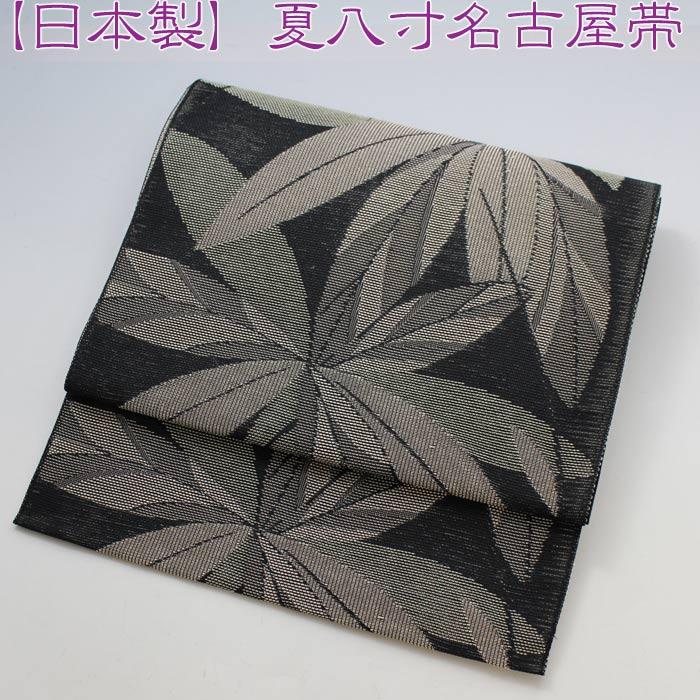 日本製 夏帯 八寸 名古屋帯 12 黒地 グレー ピンクベージュ 葉柄 着物 きもの 仕立て上がり 夏用