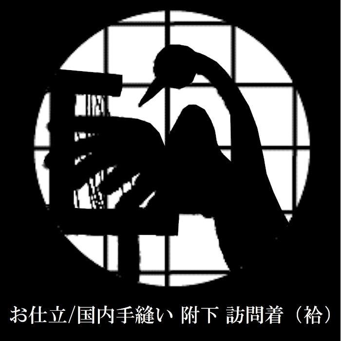 【送料無料】 お仕立 附下/訪問着・国内手縫い(袷)