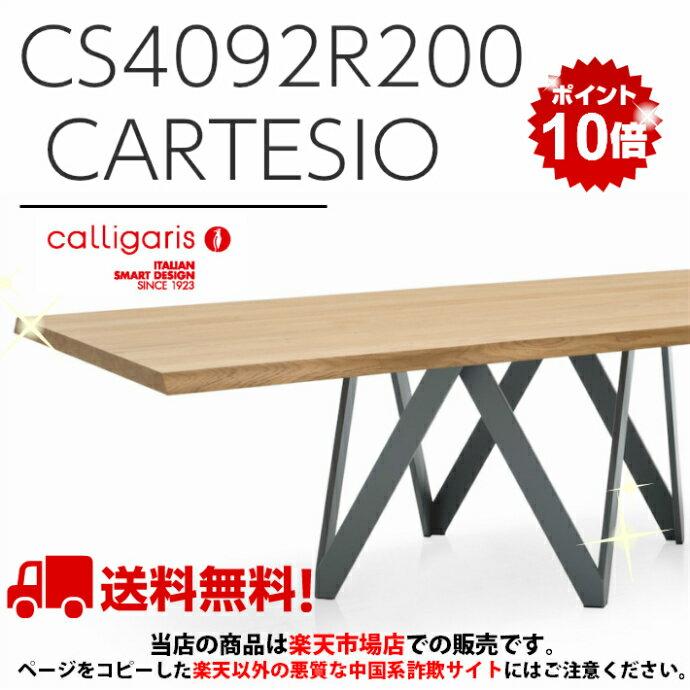 逸品 Calligaris CS4092-R 200CARTESIOカルテジオ木製天板ダイニングテーブル天板P19Wナチュラルオーク突板 脚P16 マットグレー