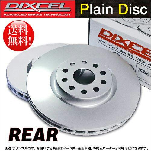 DIXCEL(ディクセル)【MX-6 型式:GEEB/GEES/GE5B/GE5S 年式:91/11~95/12】ブレーキディスクローター(プレーンタイプ/リア用)