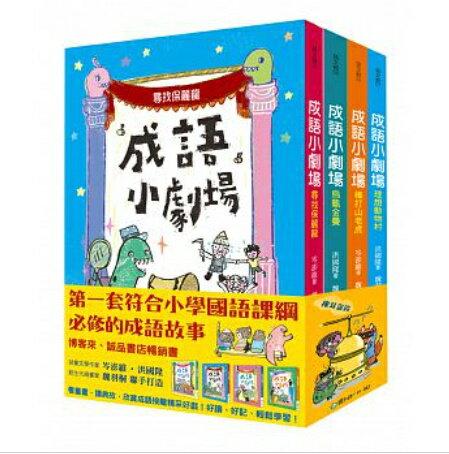 語学学習/ 成語小劇場套書(全四冊) 台湾版 四字熟語
