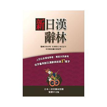 台湾書籍/語学学習/新日漢辭林(日中辞書) 台湾版