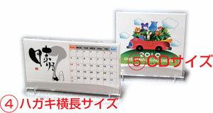 オリジナルカレンダーハガキサイズorCDサイズ ご注文300冊で@280円