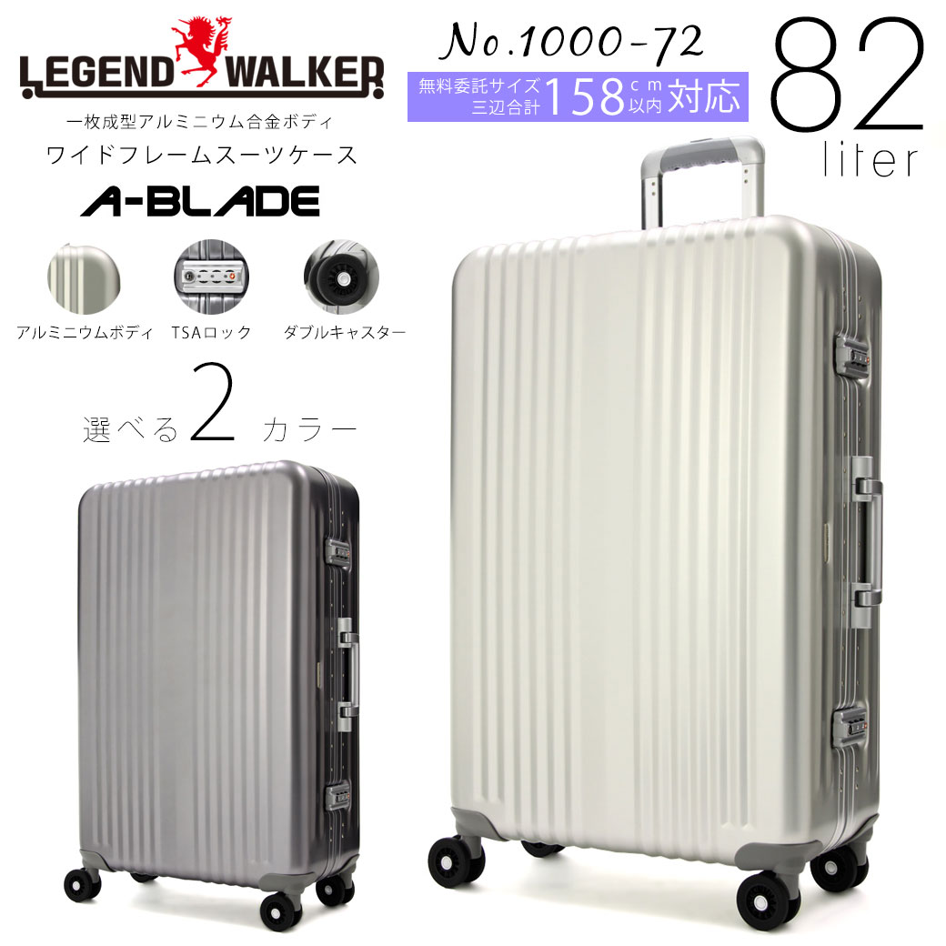 【期間限定!今だけポイント10倍】  スーツケース キャリーケース メンズ Legend Walker レジェンドウォーカー HARD CASE ハードケース キャリーバッグ 旅行 出張 アルミニウム TSAロック 4輪 預け入れ最大 メンズバッグ d7gqG12