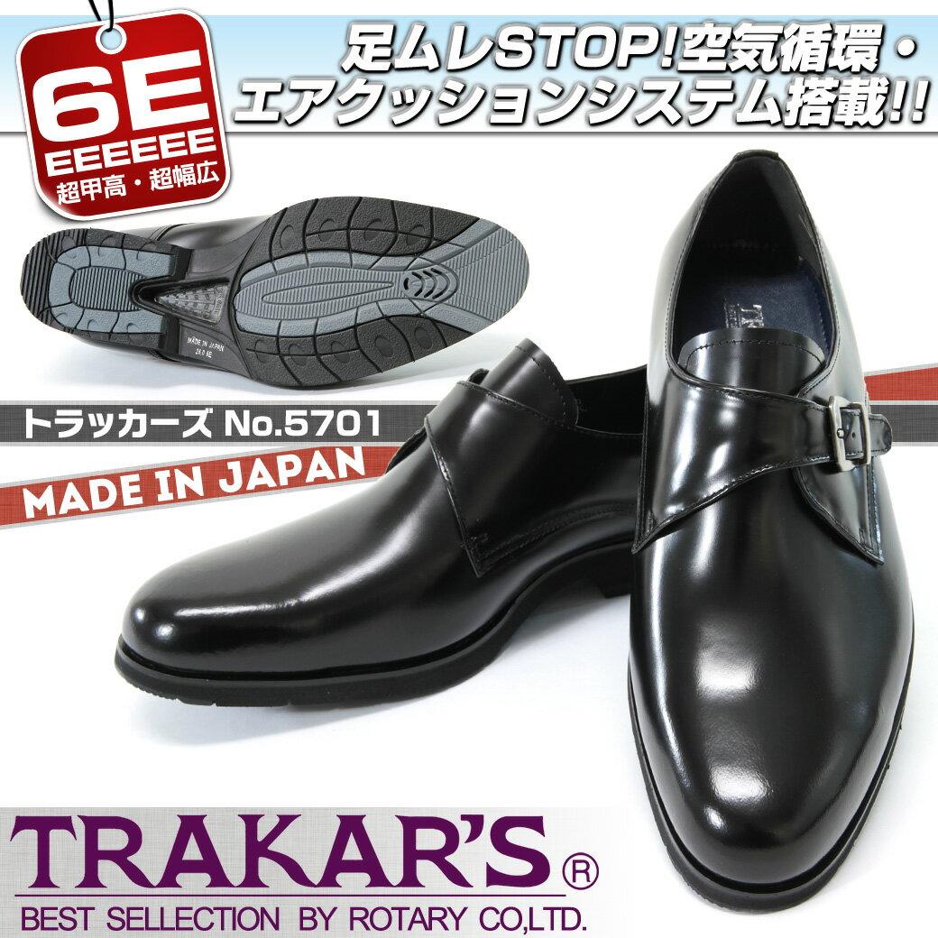 【土日祝はお得!割引クーポン発行中】【送料無料】 紳士靴 ビジネスシューズ TRAKAR'S トラッカーズ 小物 メンズ 革靴 レザー メンズシューズ メンズ靴 靴 ストラップ ブランド ランキング プレゼント ギフト