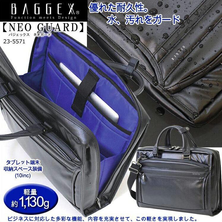 【BAGGEX】NEO GUARD 23-5571 ブリーフケース ビジネスバッグバジェックス ネオガード ビジネスブリーフ ビジネス 仕事 通勤 メンズ 紳士 男女兼用 多機能 ブリーフバッグ ナイロン 軽量 撥水 B4 通販