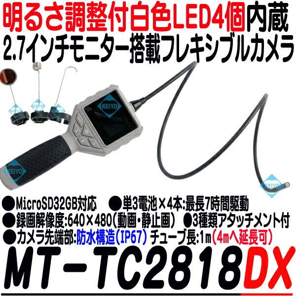 MT-TC2818DX 【フレキシブルチューブカメラ】 【白色LED搭載】 【検査用カメラ】 【送料無料】 【あす楽】