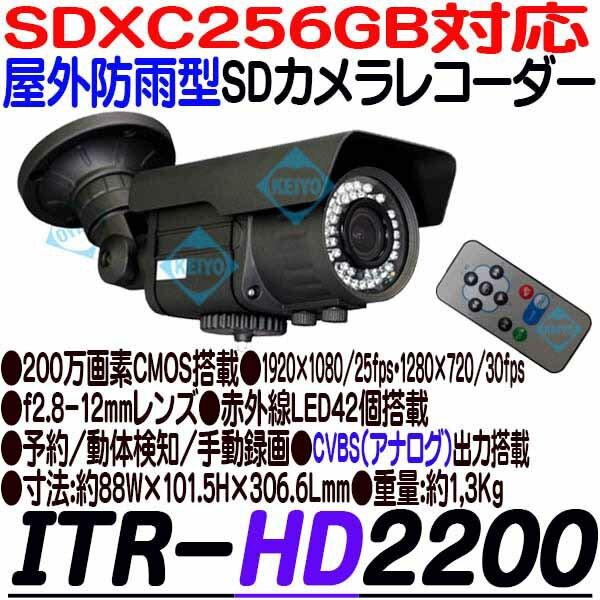 ITR-HD2200【赤外線搭載屋外防雨型防犯カメラ】 【HD-SDI】 【SDカード録画】 【監視カメラ】 【送料無料】