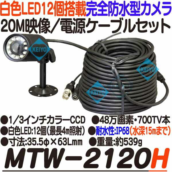 MTW-2120H【白色LED搭載52万画素防水型カメラ】 【防犯カメラ】【監視カメラ】 【送料無料】