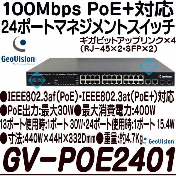 GV-POE2401【100Mbps PoE+対応24ポートマネジメントスイッチ】 【スイッチングハブ】 【IPカメラ】 【ネットワークカメラ】 【監視カメラ】 【防犯カメラ】 【GeoVision】 【送料無料】