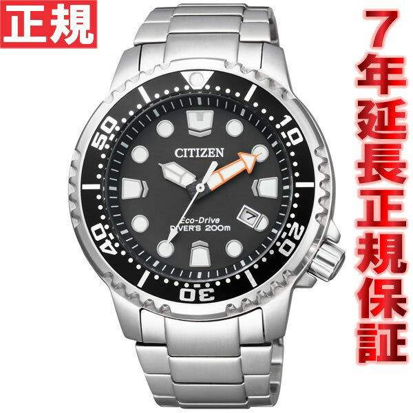 シチズン プロマスター CITIZEN PROMASTER エコドライブ ソーラー 腕時計 メンズ スタンダードダイバー ダイバーズウォッチ BN0156-56E【あす楽対応】【即納可】