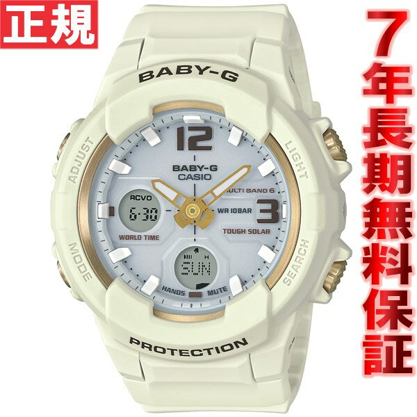 CASIO BABY-G カシオ ベビーG 電波 ソーラー 電波時計 腕時計 レディース ベージュ アナデジ BGA-2300G-7BJF