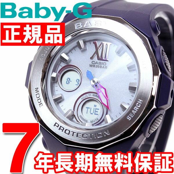 CASIO BABY-G カシオ ベビーG Tripper トリッパー 電波 ソーラー 電波時計 腕時計 レディース ビーチ・グランピング ブルー BGA-2200-2BJF【あす楽対応】【即納可】