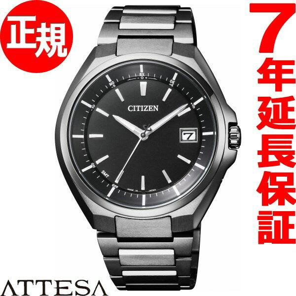シチズン アテッサ CITIZEN ATTESA エコドライブ ソーラー 電波時計 ダイレクトフライト 針表示式 腕時計 メンズ CB3015-53E【2017 新作】