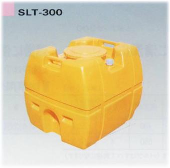 密閉型 スーパーローリータンク SLT300 容量300L