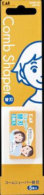 【送料無料・まとめ買い×480】KQ3050 シェーバー 替刃 5枚入  ×480点セット(4901601282894)