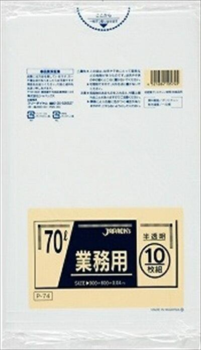 【送料無料・まとめ買い×40】【ジャパックス】業務用ポリ袋 半透明 10枚入り ×40点セット 70リットルサイズ(ゴミ袋 P-74 70L )(4521684105745)
