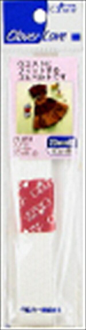 【500個で送料無料】【クロバー】【クロバーラブ】CL77653 ゴムベルト 20mm 白【80cm】×500点セット ( 4901316776534 )