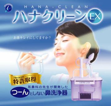 【送料無料・まとめ買い×3】東京鼻科学研究所 ハナクリーンEX 鼻洗浄器  ×3点セット(4975416820053)