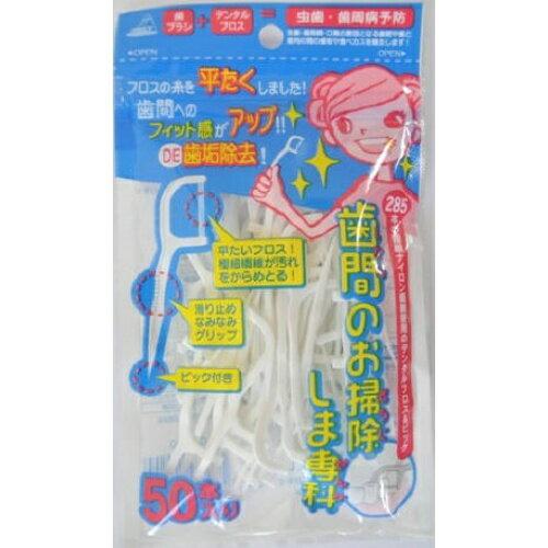 【288個で送料無料】アヌシ 歯間のお掃除しま専科 ( OC-80 ) ( 内容量: 50本 ) ×288点セット ( 4544434510200 )