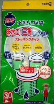 【送料無料】ネクスタ 水切りゴミ袋兼用 NSB-30×100点セット まとめ買い特価!ケース販売 ( 4903652250082 )
