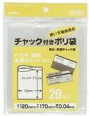 【送料無料】UF-40 チャック袋F20枚×100点セット まとめ買い特価!ケース販売 ( 4521684308061 )