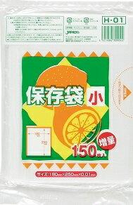 【送料無料】H-01 保存袋小サイズ150枚HDタイプ×96点セット まとめ買い特価!ケース販売 ( 4521684309044 )