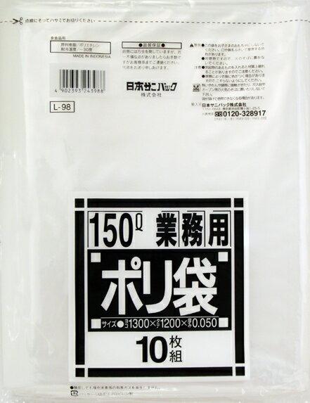 【送料無料】L-98 ダストカート用150L 透明 10枚×10点セット まとめ買い特価!ケース販売 ( 4902393243988 )
