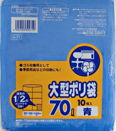 【送料無料】H-71 70L 青 10枚 コンパクトタイプ×40点セット まとめ買い特価!ケース販売 ( 4902393394710 )