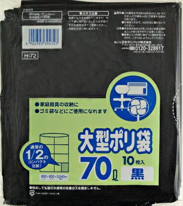 【送料無料】H-72 70L 黒 10枚 コンパクトタイプ×40点セット まとめ買い特価!ケース販売 ( 4902393394727 )