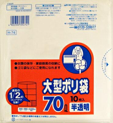 【送料無料】サニパック 大型ポリ袋 70L 半透明 10枚入り H-74 コンパクトタイプ×40点セット まとめ買い特価!ケース販売 ( 4902393394741 )