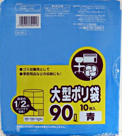 【送料無料】H-91 90L 青 10枚 コンパクトタイプ×30点セット まとめ買い特価!ケース販売 ( 4902393394918 )