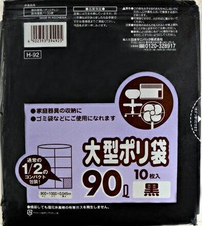 【送料無料】H-92 90L 黒 10枚 コンパクトタイプ×30点セット まとめ買い特価!ケース販売 ( 4902393394925 )