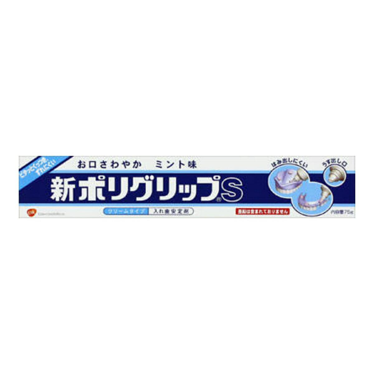 【10点セットで送料無料】アース製薬 新ポリグリップ S 75g お得なサイズ 入れ歯安定剤×10点セット ★まとめ買い特価! ( 4901080701114 )
