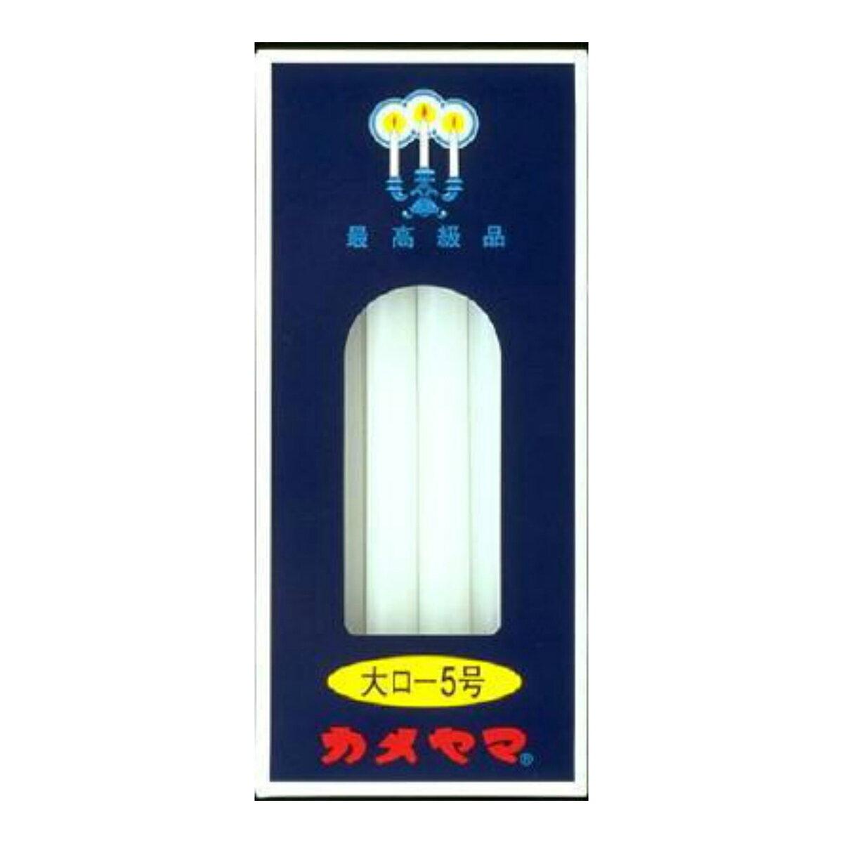 【送料無料】カメヤマ ローソク 大ロ-5号 12本入り×60点セット ( 計720本 ) まとめ買い特価!ケース販売 平均燃焼時間:約3時間 ( 神仏用ろうそく ) ( 4901435007908 )